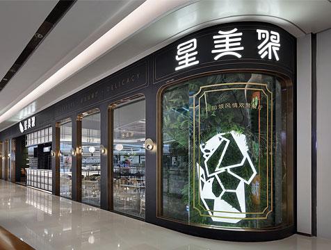 深圳星美聚餐厅设计装修